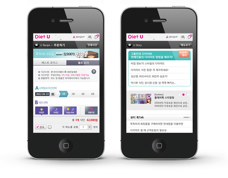 Diet U Mobile Web